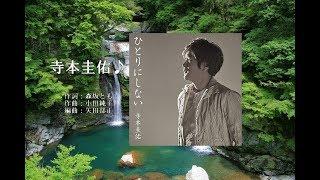 ひとりにしない、元唄:寺本圭佑さん、ガイドボーカル