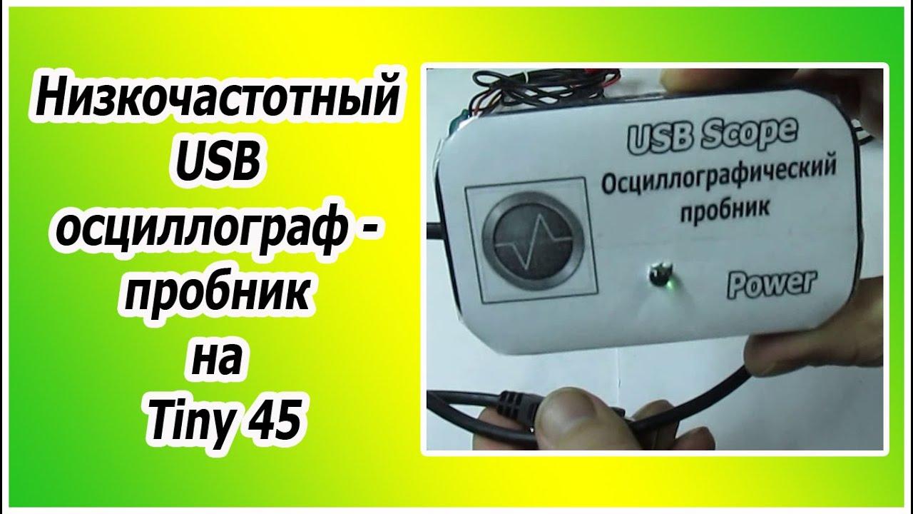 usb осциллограф приставка 2 канала схема самодельный