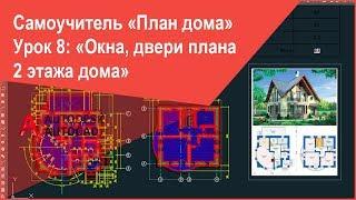 План 2 этажа дома - Чертим окна и двери в Автокад