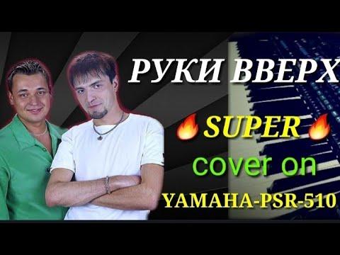 """🔥Хиты 90-х🔥 """"РУКИ ВВЕРХ"""" ~ Поппури cover on YAMAHA PSR-510"""