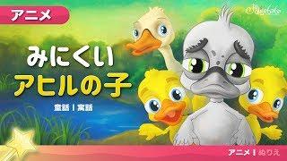 みにくいアヒルの子・みにくいあひるのこ(日本語版)・ おとぎ話・アニメ・漫・ 子供のためのおとぎ話