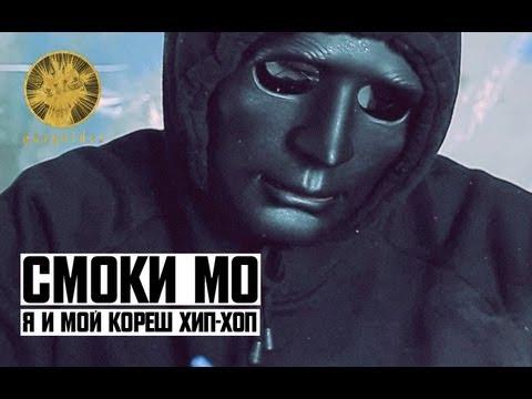 Клип Смоки Мо - Я и Мой Кореш Хип-Хоп