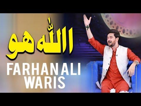Farhan Ali Waris | Allah Hoo | Ramazan 2018 | Aplus