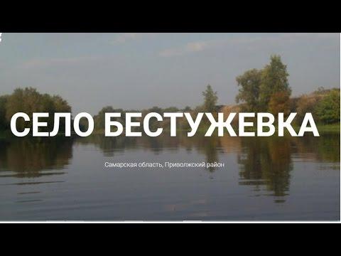 Продажа участка в селе Бестужевка Приволжский район Самарская область.