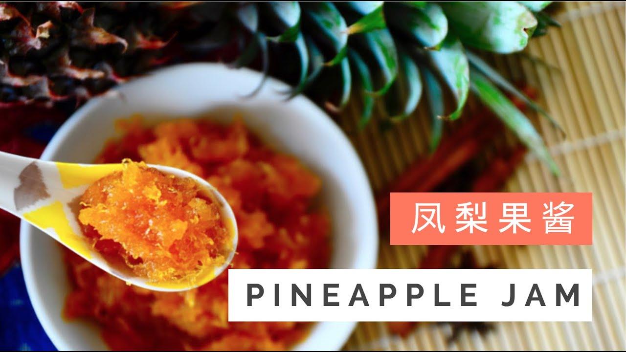 Pineapple Jam Recipe (Pineapple Tarts) 凤梨果酱 (黄梨塔 ...