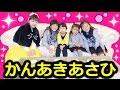 ★「かんなちゃんあきらちゃんファミリー」がお家に遊びに来たよ~!★Kan & Aki's family came to my house★