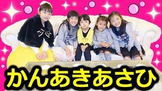 ★「かんなちゃんあきらちゃんファミリー」がお家に遊びに来たよ~!★Kan & Aki