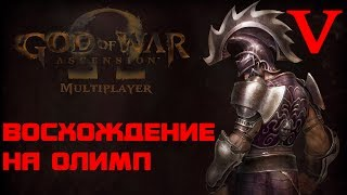 God of War: Ascension Multiplayer | Восхождение на Олимп #5