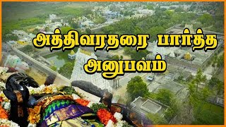 அத்திவரதரை பார்த்த அனுபவம் | Athi Varadar | Kanchipuram Athi Varadar Temple Visit
