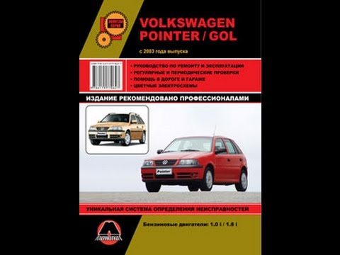 Руководство по ремонту Volkswagen Pointer / Golf