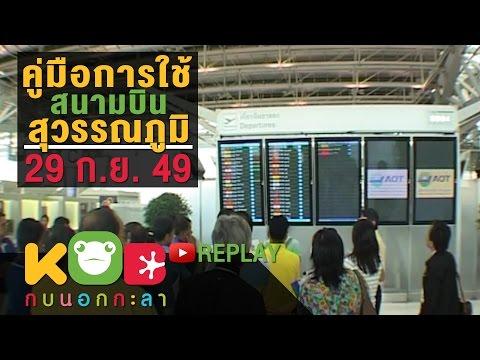 กบนอกกะลา REPLAY :  คู่มือการใช้สนามบินสุวรรณภูมิ  ช่วงที่ 1/4 (29 ก.ย.49)