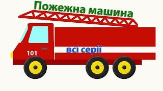 Пожежна машина всі серії про машинки мультик для дітей Відео та мультфільми українською