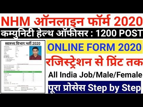 Bihar NHM CHO Online Form 2020 Kaise Bhare | How to Fill Bihar CHO & Ayush Online Form 2020 #NHM