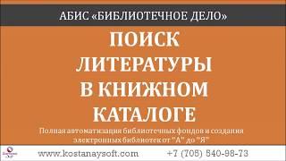Библиотечное дело обучение. Библиотеки Казахстана. Электронная библиотека