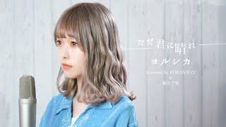 ただ君に晴れ / ヨルシカ /YORUSHIKA - Tada Kimi ni Hare (Covered by コバソロ & 藤川千愛)