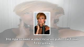 Таня терешина биография, фото, личная жизнь