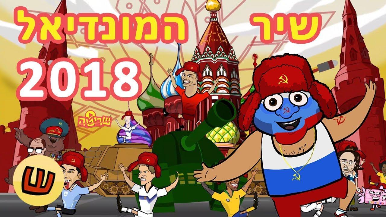 שיר המונדיאל 2018 World Cup Song