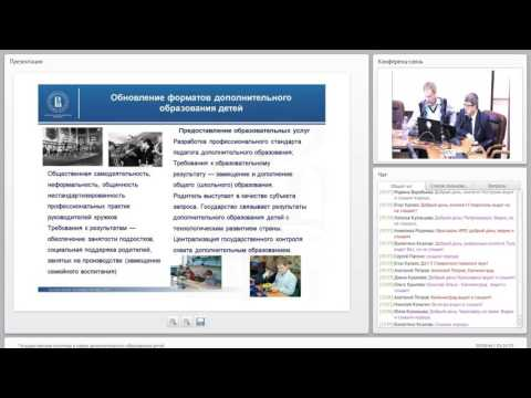 Вебинар «Государственная политика РФ в области обновления содержания... ДО...»_05.10.16