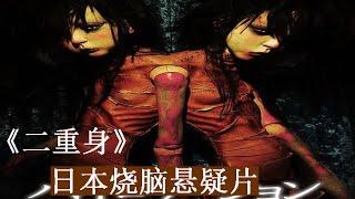 二重身#日本燒腦懸疑片《二重身》:日本燒腦懸疑片,當世界上有一個和你一模一樣的二重身,你會怎麼辦? 《二重身》是根據法條遙的同名原作改編,安里麻里導演, ...