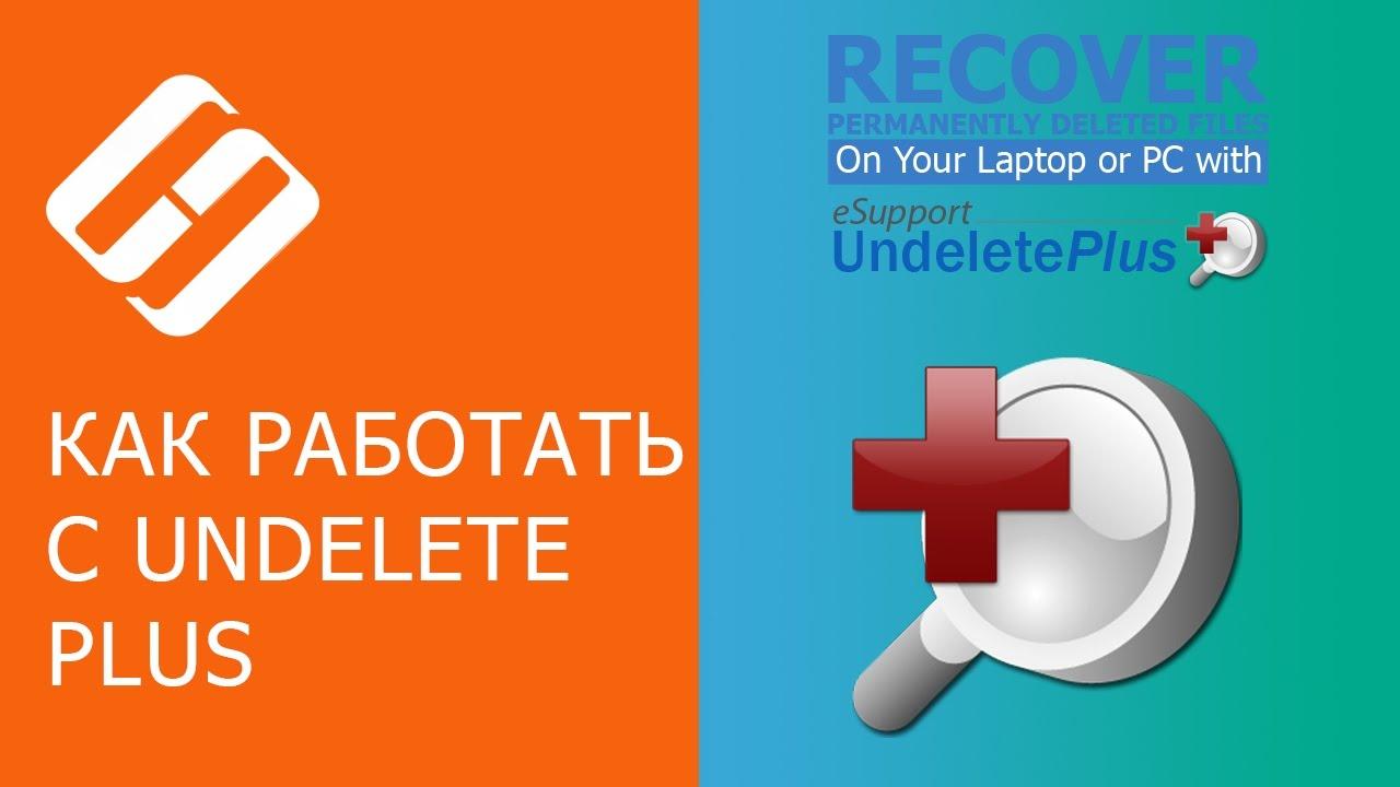 Как бесплатно восстановить файлы после очистки корзины в 2019 с помощью UndeletePlus ⚕️??