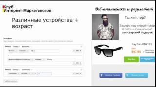 видео google analytics профессиональный анализ