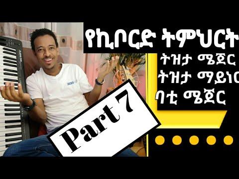 Amharic keyboard lesson 