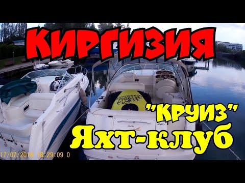 "Киргизия. Иссык-Куль. Яхт клуб""Круиз"".Yacht Club""Cruise"". Issyk-Kul. Full HD."