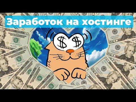 Как заработать на хостинге HOSTiQ.ua