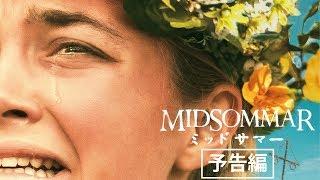 『ミッドサマー』日本版予告