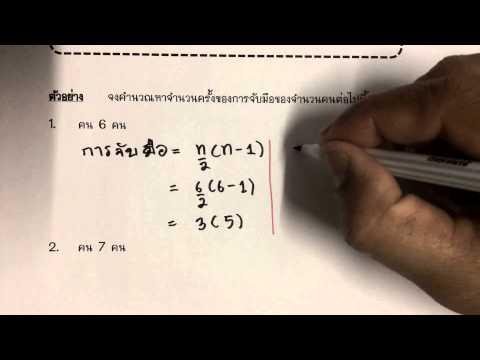 การบทประยุกต์ 2 ตอนที่ 12 : คณิตเพิ่มเติม ม.1