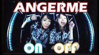 ある場面でのONとOFF #アンジュルム #ANGERME.
