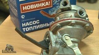 UAZOBAZA # 122 Топливные насосы для карбюраторных УАЗиков