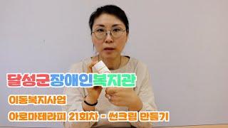 [달성군장애인복지관]이동복지사업 아로마테라피 21회차-…