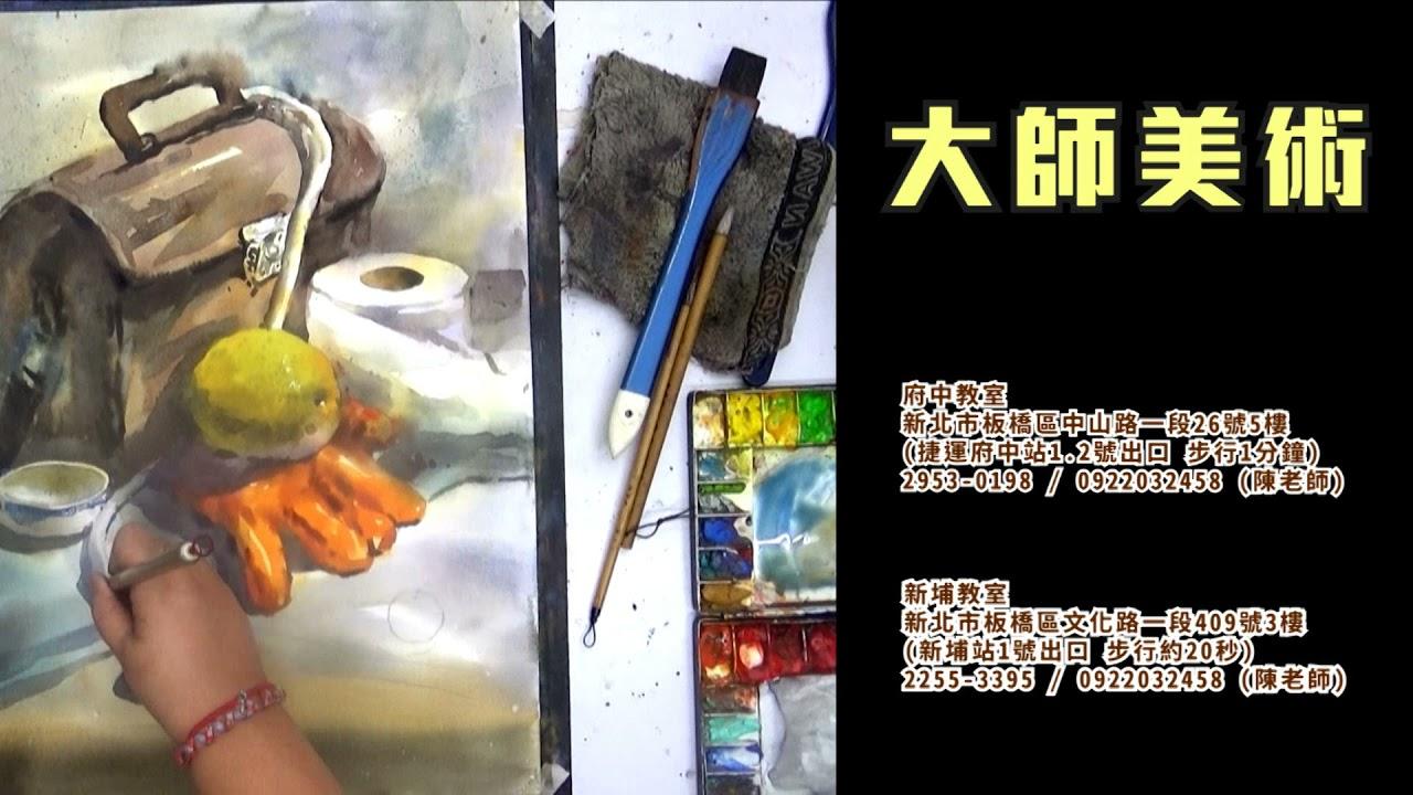 府中畫室 水彩技法4K示範
