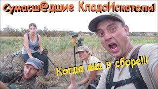 Мы Кладоискатели!!! И никогда не знаешь, что ждет нас впереди!! Кладоискатели - Украина! Коп 2018.
