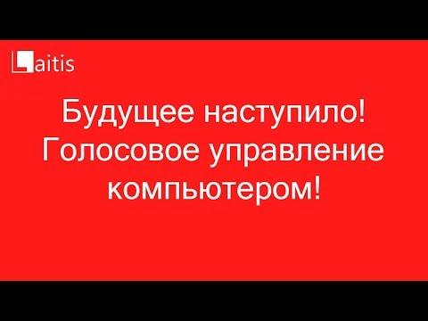 Laitis - Голосовое управление компьютером!