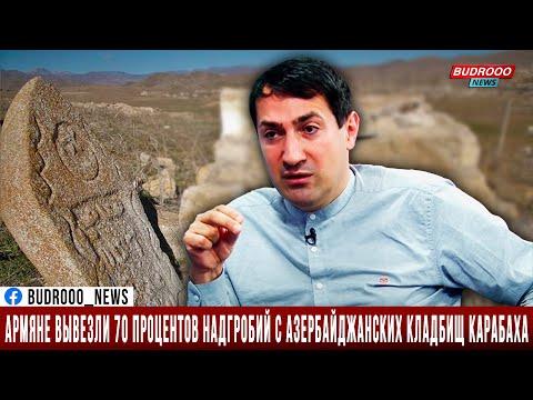 Признание армянина: Армяне вывезли 70 процентов надгробий с азербайджанских кладбищ Карабаха