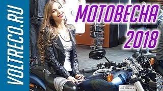 Выставка МОТОВЕСНА 2018 Moscow Motorcycle Show Олимпийский Москва Обзор Voltreco.ru