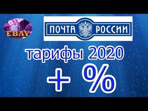 Тарифы 2020 Почты России . + %.
