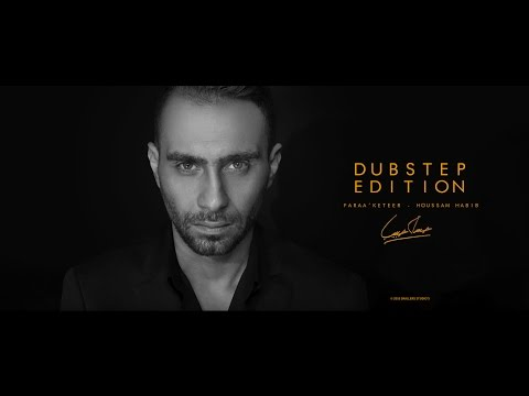 Hossam Habib - Faraa' Keteer / حسام حبيب - فرَق كتير (Remix)