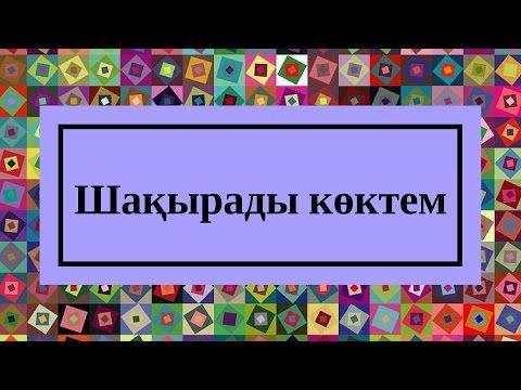 Роза Рымбаева   Шақырады көктем