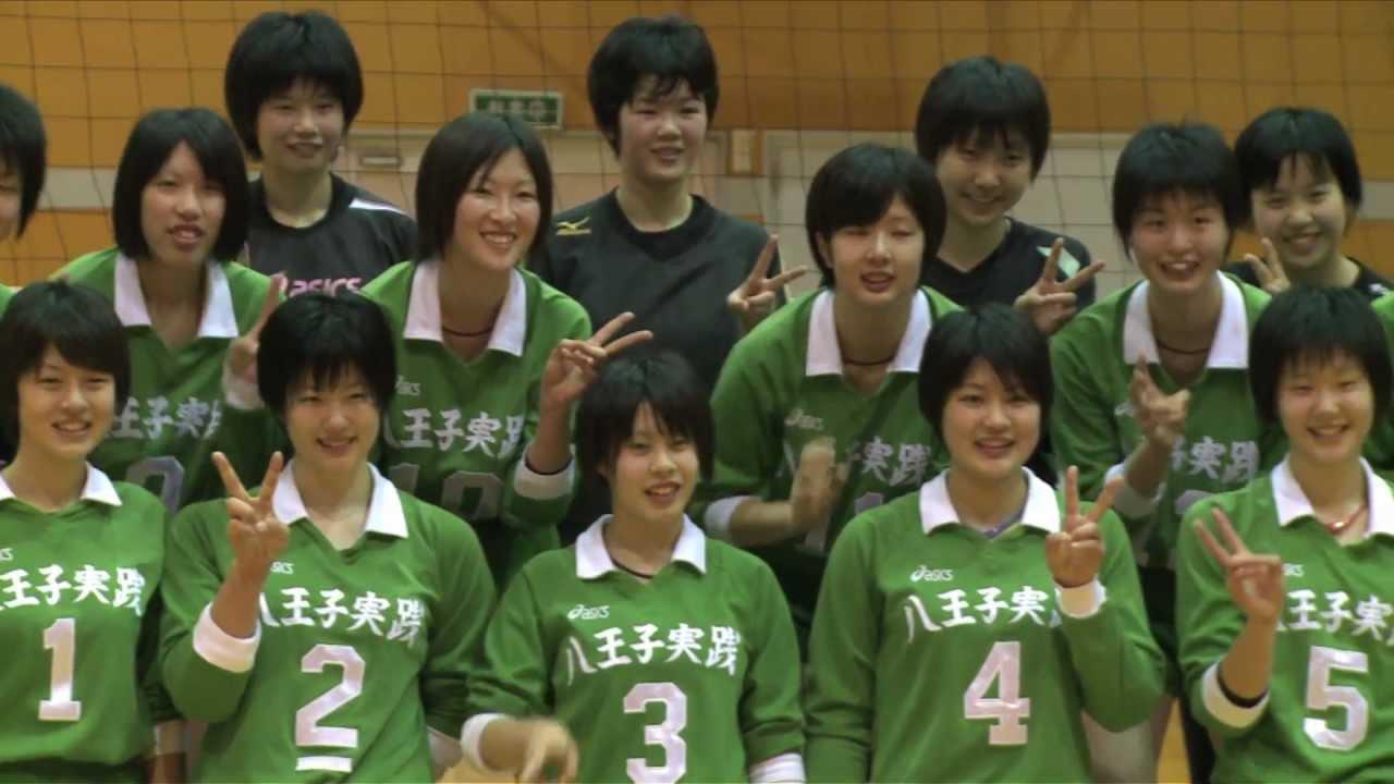 八王子実践高等学校 女子バレーボール部