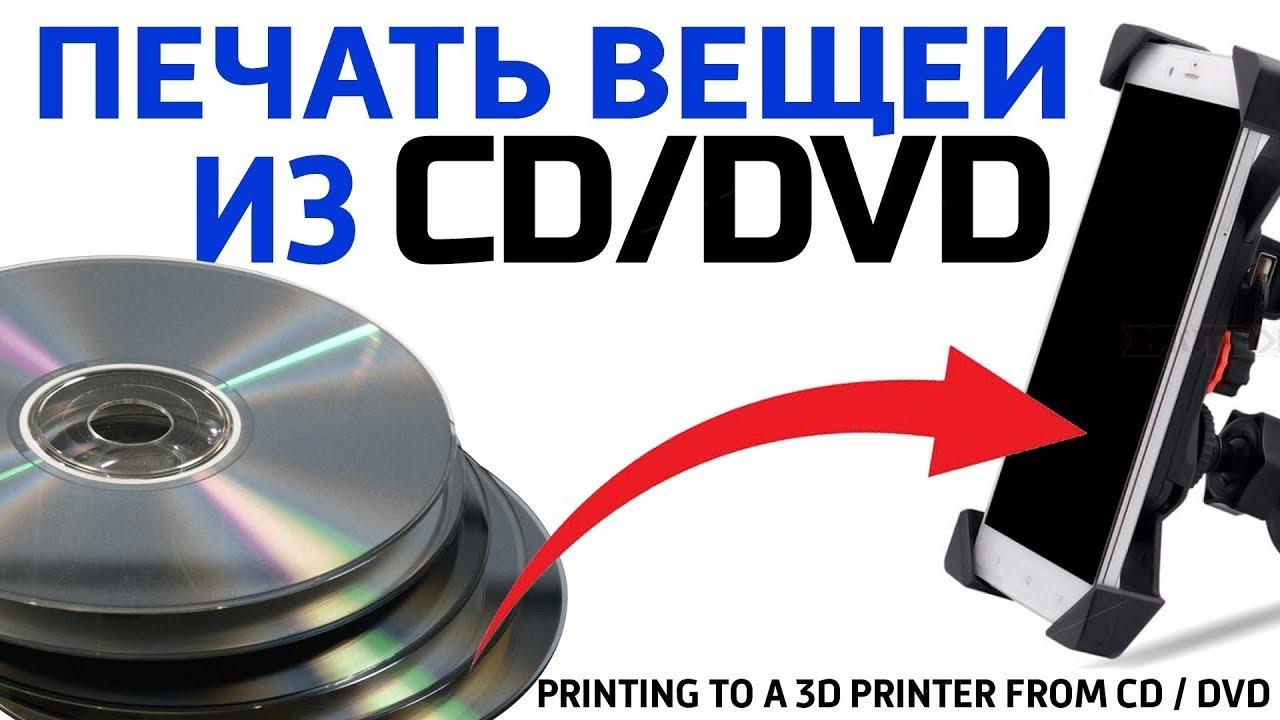 Печать вещей CD/ DVD дисками. Дарим 3d принтер!!!  Тест на  Kingroon KP3S вторичным поликарбонатом.