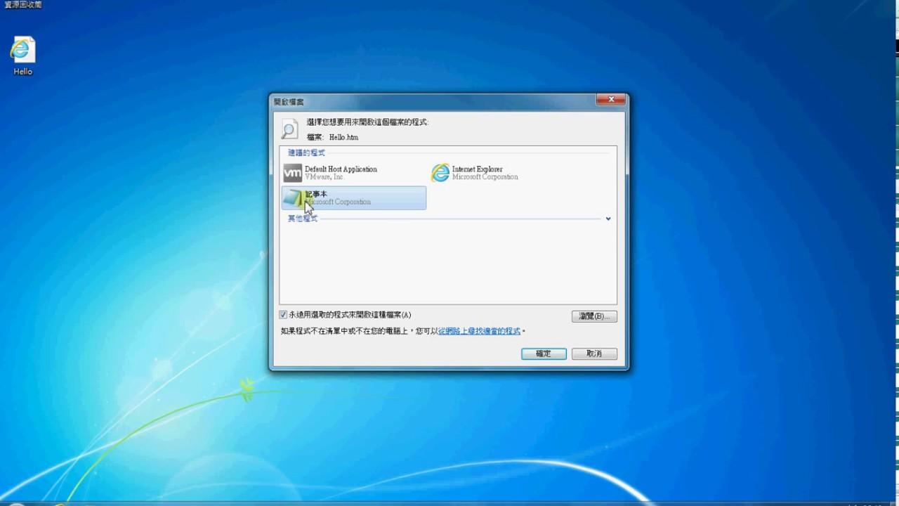 於Windows 7中如何修改預設程式 - YouTube