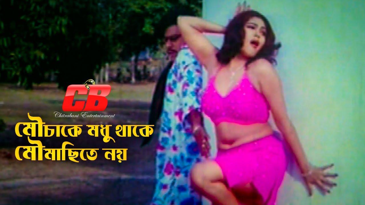 Mouchake Modhu Thake   মৌচাকে মধু থাকে মৌমাছিতে নয়   Nasrin&Misha Showdagor   Movie Song