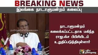 இலங்கை நாடாளுமன்றத்தை கலைத்து  அதிபர் சிறிசேன உத்தரவு | #Srilanka #MaithripalaSirisena