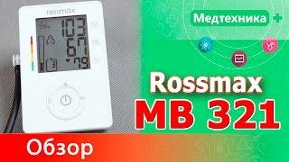 Автоматический тонометр Rossmax MB 321 (Россмакс МБ 321)(Этот автоматический тонометр является многофункциональным прибором, который поможет вам контролировать..., 2015-08-17T11:18:39.000Z)