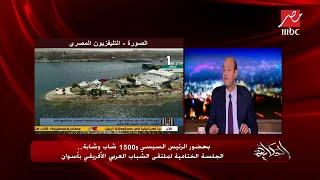 عمرو أديب عن ختام ملتقى الشباب العربي الأفريقي في أسوان: القيادة قوة.. فيديو