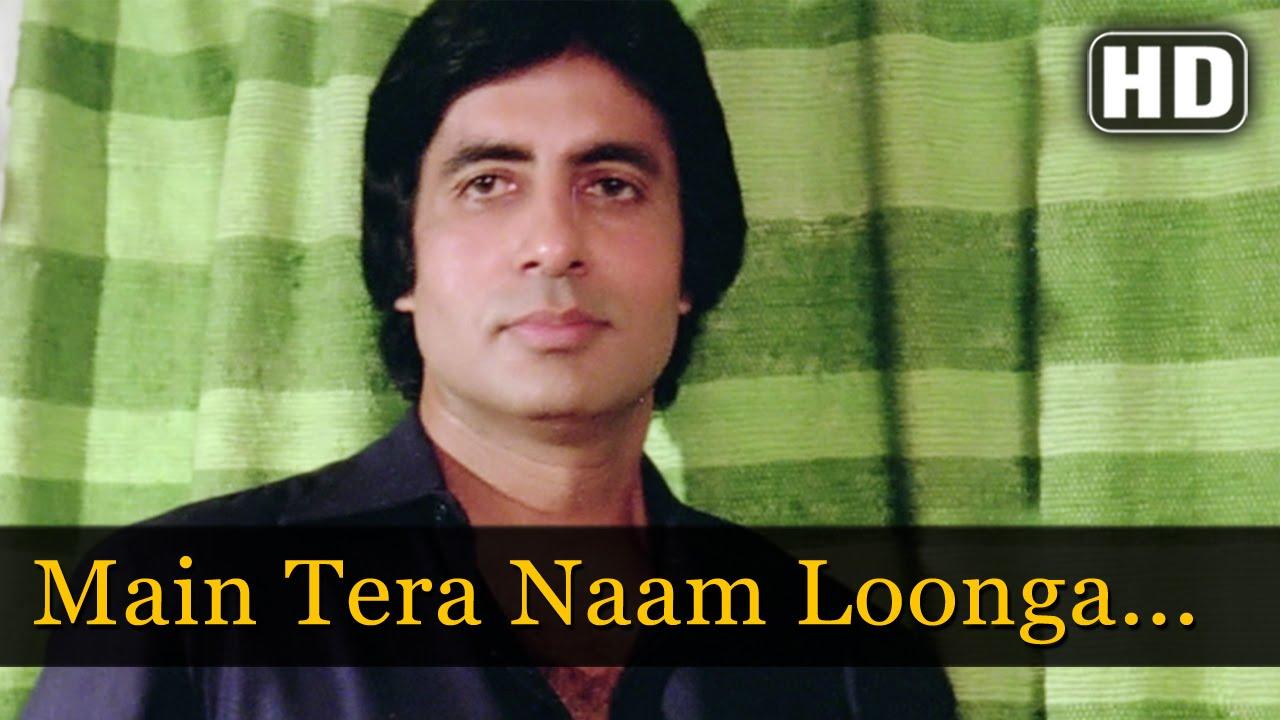 main tera naam loonga amitabh bachchan bemisal movie