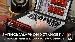 Запись ударной установки 12: увеличение каналов записи